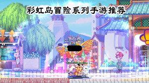 彩虹岛冒险系列手游合集