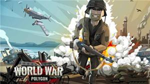 世界大战题材的手机游戏合集