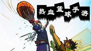 热血篮球游戏手机版合集