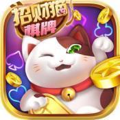 招財貓棋牌app2.96版本