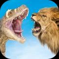 野狮VS恐龙模拟