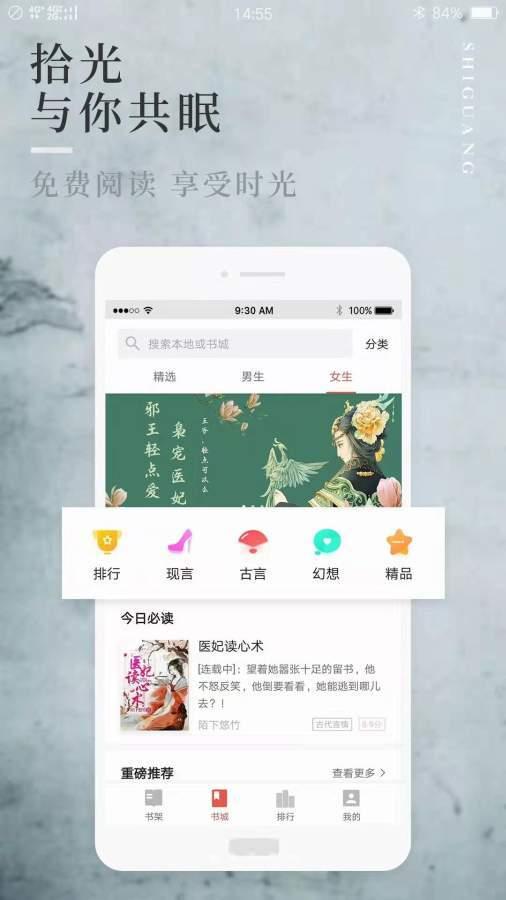 新免费小说书库app截图