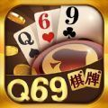 Q69棋牌安卓版