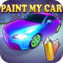 涂装改车3D