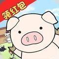 缤纷养猪场红包版