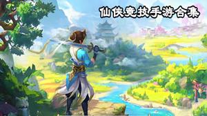仙侠类竞技战斗游戏推荐