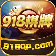 918棋牌手游