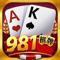 981棋牌游戲