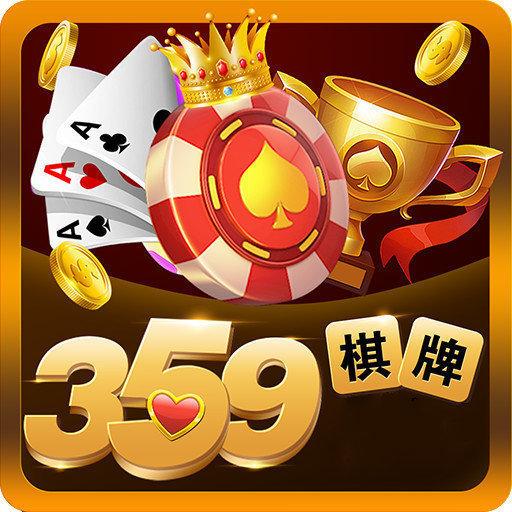 359棋牌游戲手機版