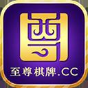至尊棋牌app