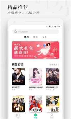枕阅小说最新app截图