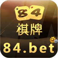 84bet棋牌游戲