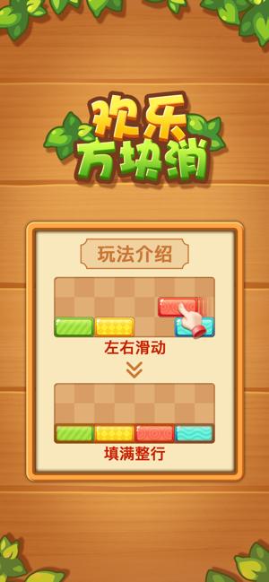 欢乐方块消app