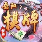 岳陽鐺鐺棋牌游戲