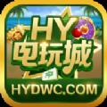 HY電玩城app