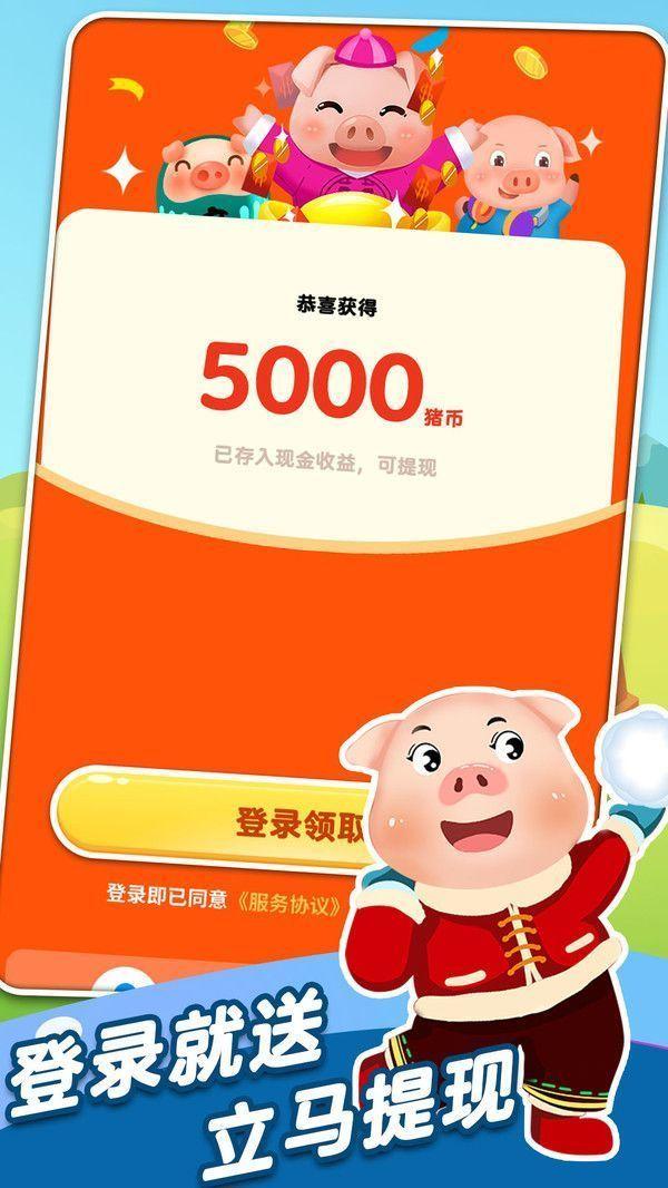 全民来养猪2官网版