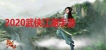 2020武侠江湖手游