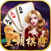 皇朝棋牌app