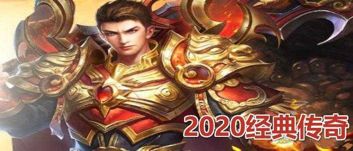 2020经典传奇