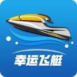 幸運飛艇app蘋果版本