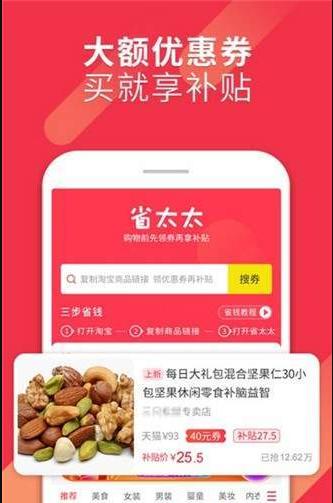 省太太app截图