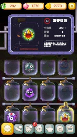 超级蘑菇VS细菌介绍