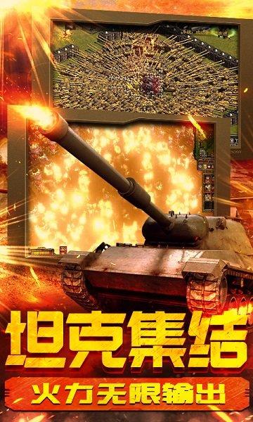 红警末世战争