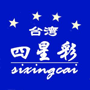臺灣四星彩app