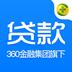 360貸款導航