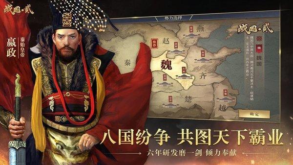 英雄的王朝