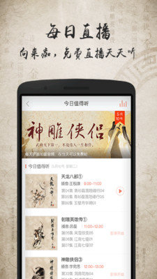 金庸听书app介绍