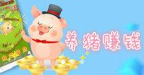 好玩的手機養豬賺錢軟件