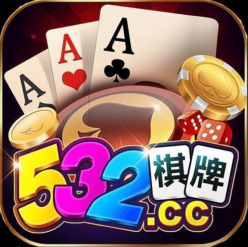 532棋牌游戏