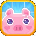 阳光养猪场iOS版
