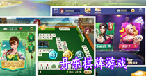 丹东棋牌游戏