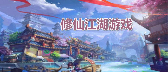 修仙江湖游戏