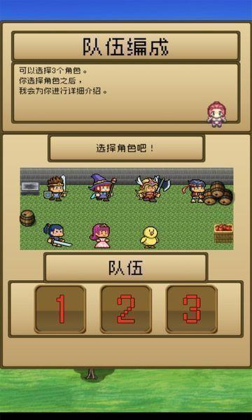 勇者VS恶龙汉化修改版截图