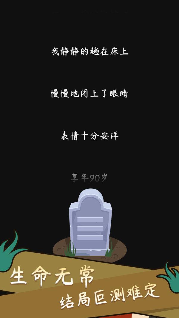 人生模拟器中国式人生补充