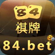 84棋牌游戏