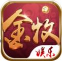金牧娱乐棋牌app