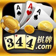 344棋牌游戏