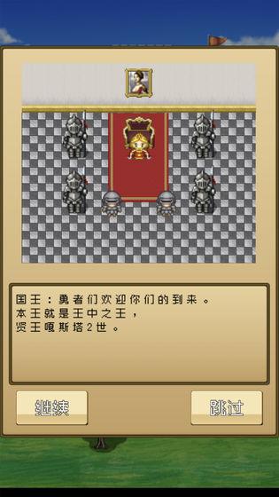 勇者vs恶龙破解版