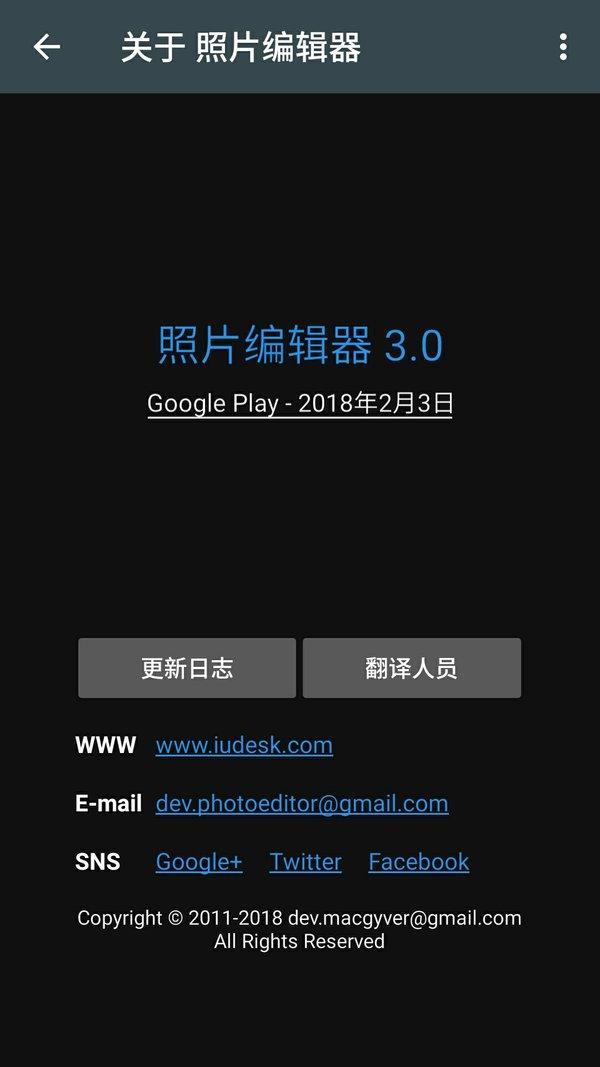 照片编辑器最新app截图