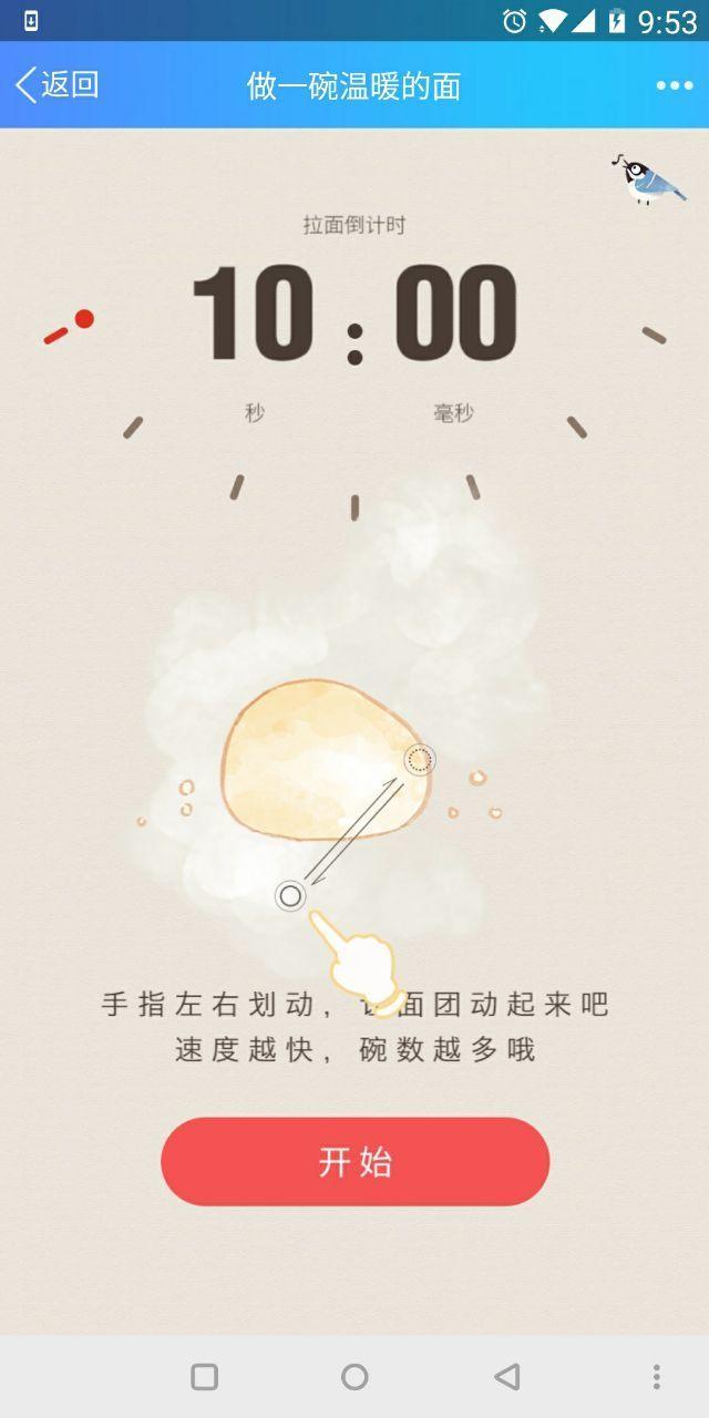 QQ一起为武汉做一碗温暖的面