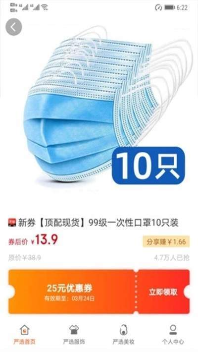 棉柚严选app截图