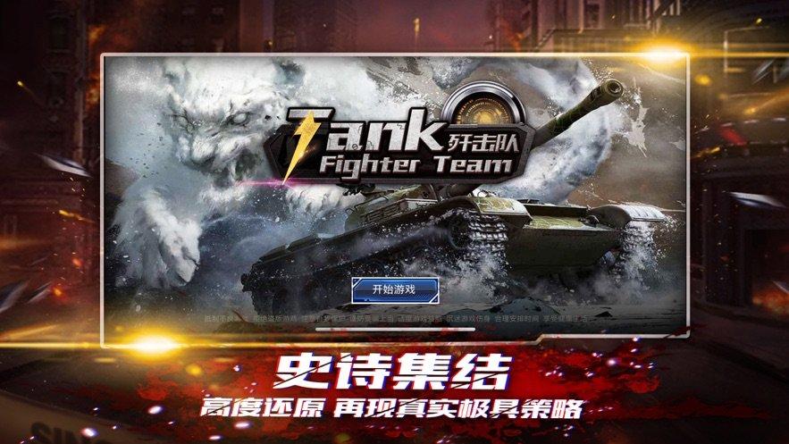 坦克歼击队