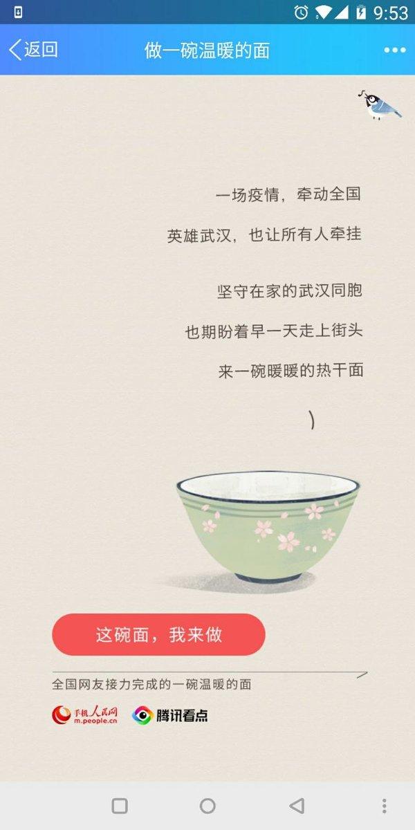 QQ一起为武汉做一碗温暖的面补充