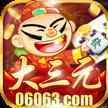 大三元棋牌app