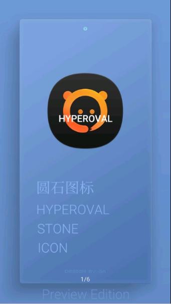 HYPEROVAL圆石图标包