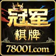 78001冠军棋牌